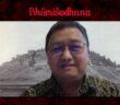 Ceramah Umum 1 Borobudur Writers Cultural Festival